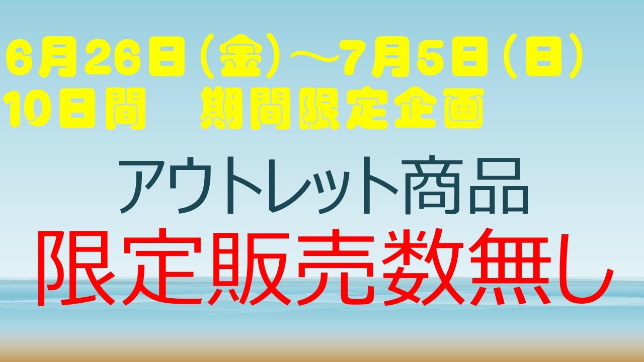 150626 アウトレット販売_e0181866_9144037.jpg