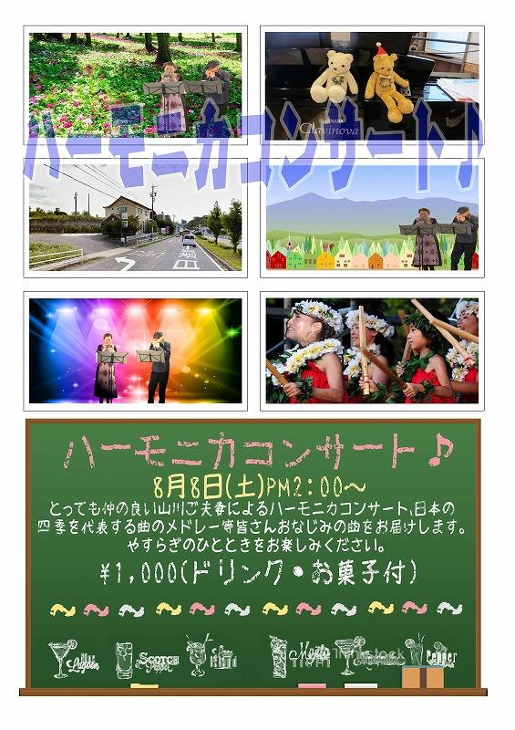 ハーモニカコンサート♪_a0323367_7284663.jpg