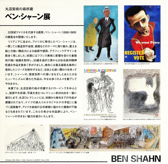15年6月26日・BEN SHAHN_c0129671_18461852.jpg