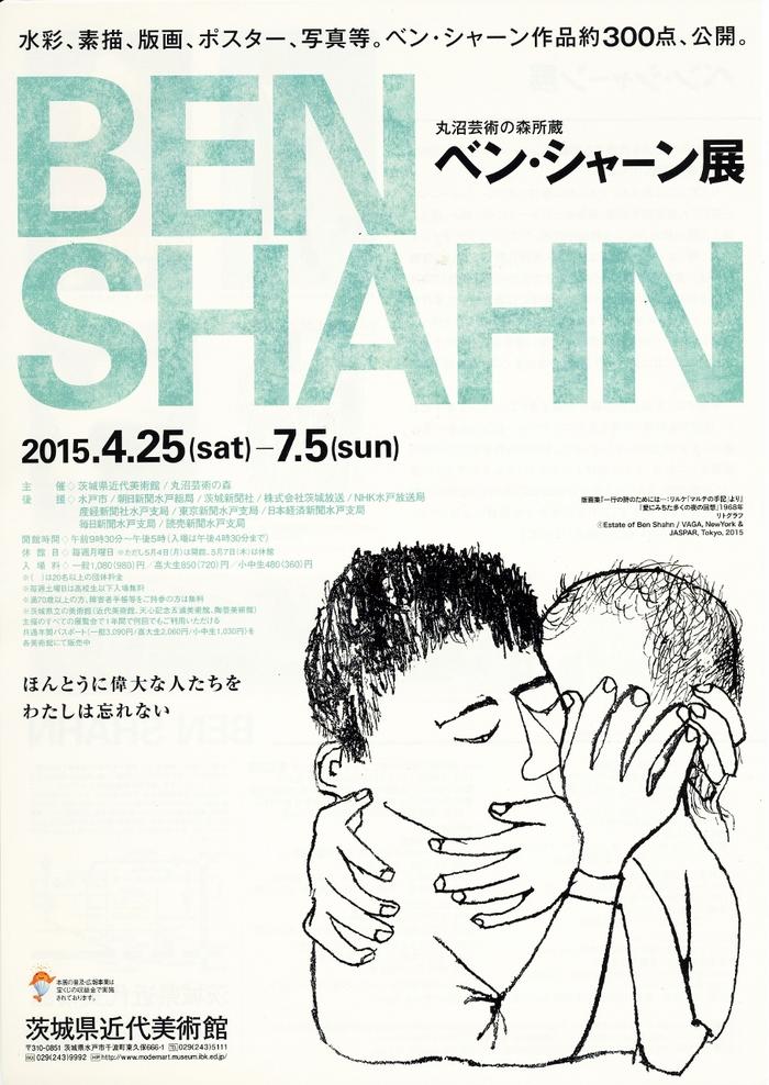 15年6月26日・BEN SHAHN_c0129671_184699.jpg