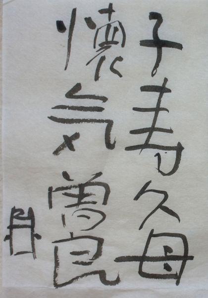 朝歌6月26日_c0169176_8163891.jpg