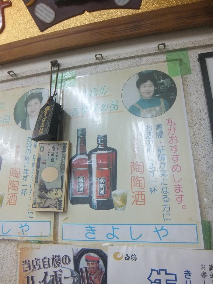 ◆大正区はしご酒 ~まだまだ凄い飲み屋がありまっせ~_f0238779_910410.jpg