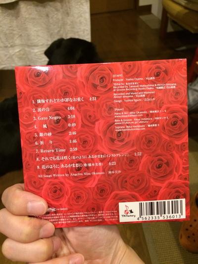 映画『花のようにあるがままに』サントラCD。_b0069484_22131116.jpg
