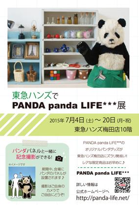東急ハンズ梅田店「東急ハンズでPANDA panda LIFE***展」