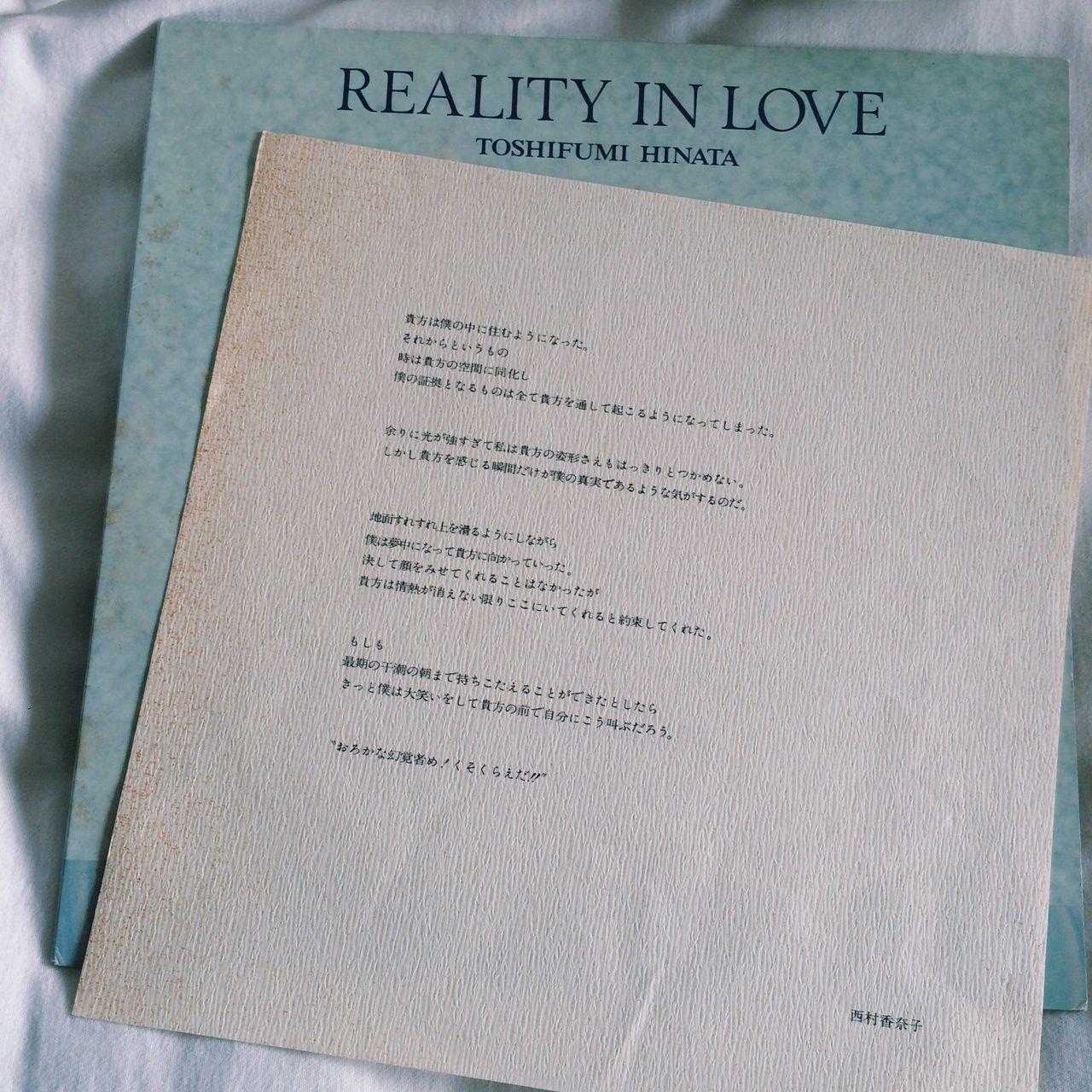今日のレコード/いつか訪れた心の風景 ひとつぶの海 REALITY IN LOVE_f0170995_10354720.jpg