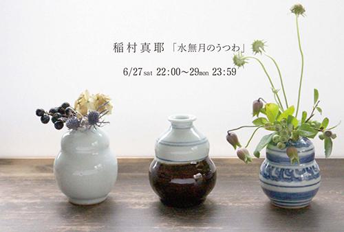 期間限定webshop「稲村真耶 水無月のうつわ」 のお知らせ_e0205196_2123076.jpg