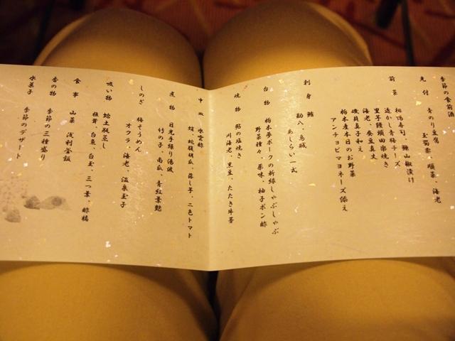 東京・横浜・日光のただ旅行 ⑪_b0292900_11103882.jpg