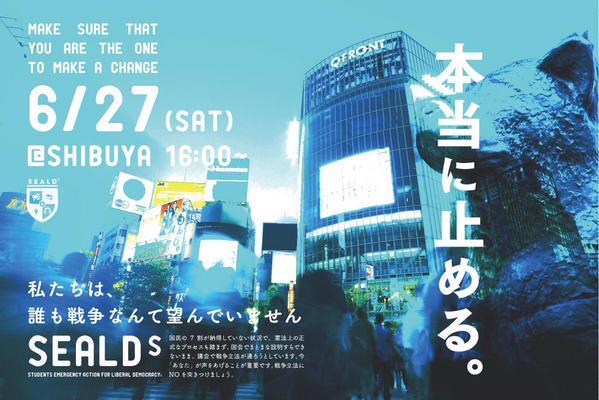 本日! 6/27 16時~ 渋谷ハチ公前  SEALDsが渋谷にくる!_c0024539_14181561.png