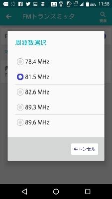 ARROWS NX F-04GのFMトランスミッタでラジオに音声を流す_c0060143_12205229.jpg