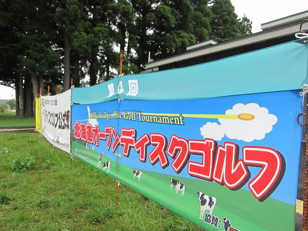 北海道オープンディスクゴルフ大会_e0270550_14135810.jpg