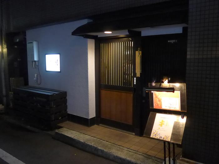 東高円寺「中華銘菜 川陽」へ行く。_f0232060_1345539.jpg