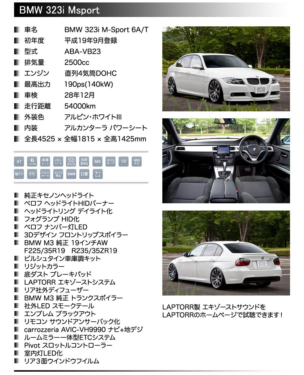 BMW 323i Msport カスタム 入庫しました。_c0317377_17385208.jpg