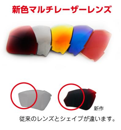 RUDYPROJECT IMPULSE(インパルス)ニューシェイプマルチレーザー交換用レンズ発売開始!_c0003493_21343699.jpg