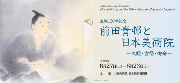 十に一つでも行けたなら(東京エリア+美術展)...2015年08月_c0153302_12594013.png