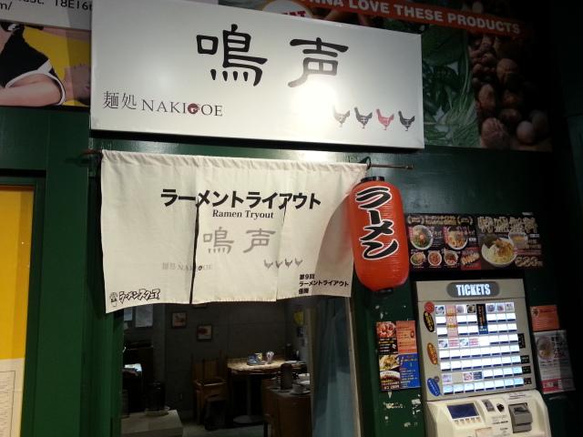 6/27 鳴声 台湾まぜそば追い飯付¥850+生ビール¥500@立川ラーメンスクエア_b0042308_1520768.jpg