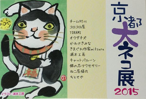 京都大ネコ展2015_b0105719_129289.jpg