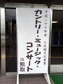 12年ぶりの熊取町公演_e0103024_09580871.jpg