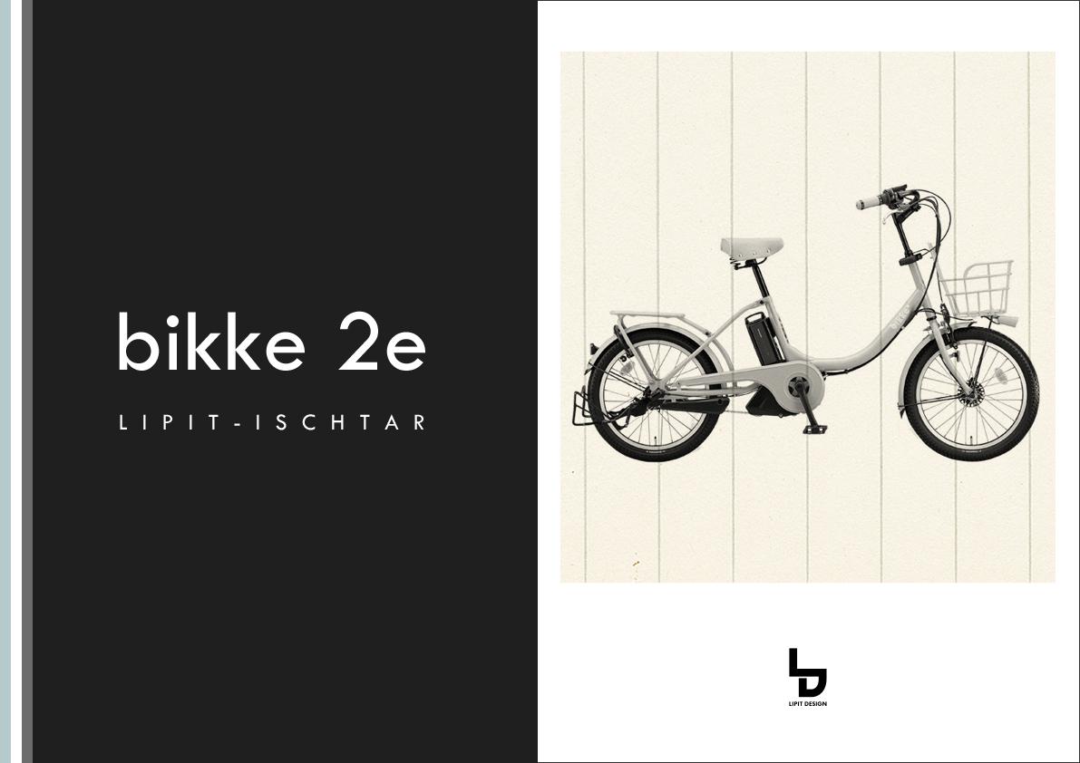 リピトの『バイシクルファミリー』bikke2e Yepp ビッケ2eトート ハイディ ステップクルーズ おしゃれ自転車_b0212032_20494550.jpg