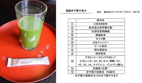 /// 無農薬「朝野家瑞宝園」柚子入り青汁開発中 ///_f0112434_151187.jpg