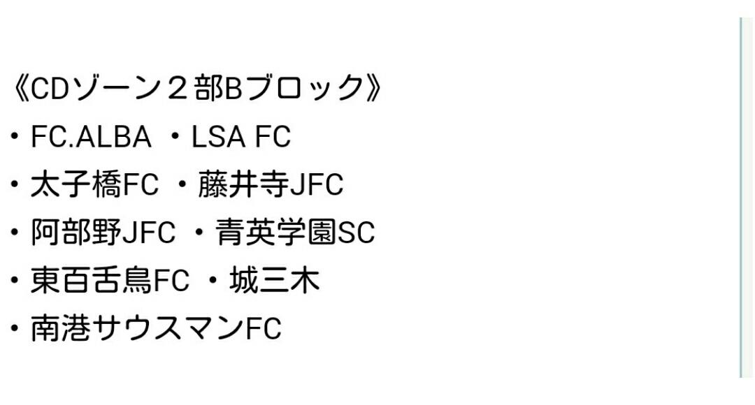 6月28日(日)  U11 こくみん共済(四種)リーグ_f0138335_13573269.jpg