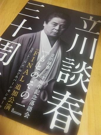 blog;落語記念日_a0103940_23471155.jpg