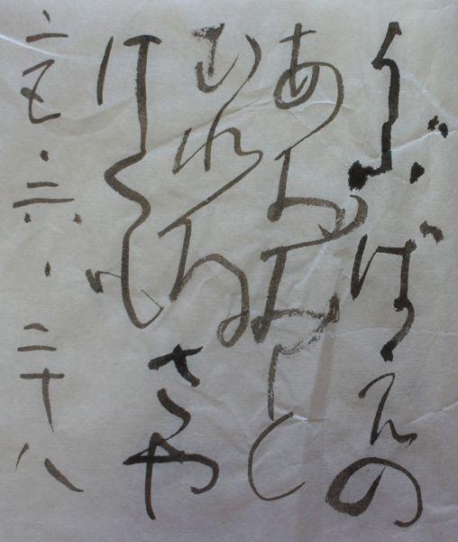 朝歌6月28日_c0169176_8314974.jpg