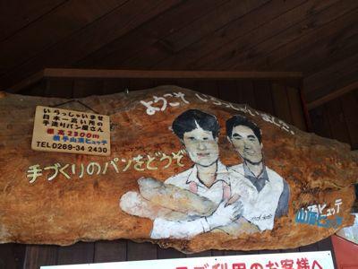 長野 志賀高原の旅_f0166486_164654100.jpg