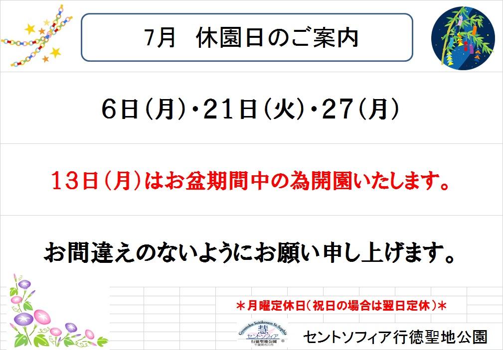 7月休園日のご案内_b0263390_144031.jpg