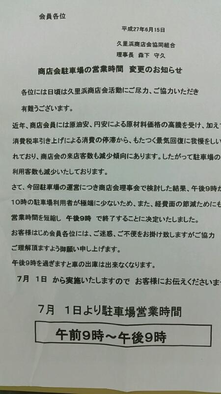 久里浜商店会 駐車場 営業時間帯変更のお知らせ_d0092901_2323370.jpg