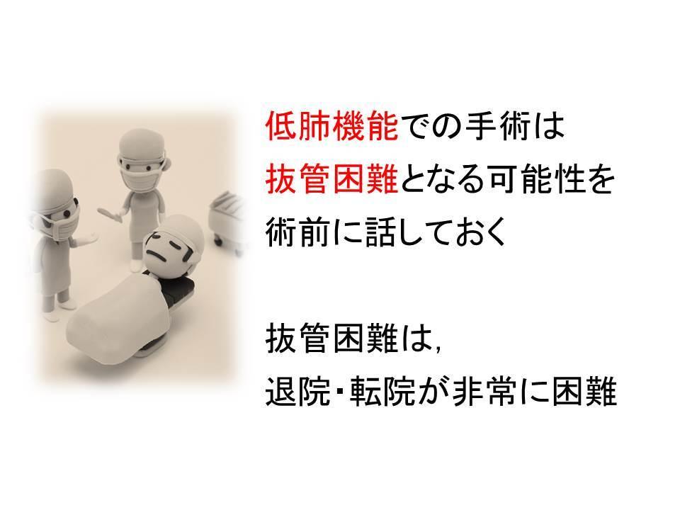 外科治療_c0367011_22261563.jpg