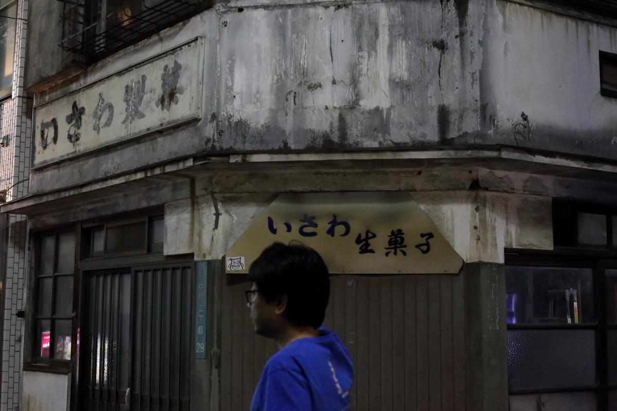 中野  いさわ製菓の夜更け_b0061717_121552.jpg