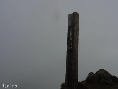 富良野岳 25/06/'15_e0326953_23273113.jpg