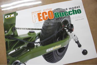 PECO Buccho (ペコブッチョ)_d0197762_1344295.jpg