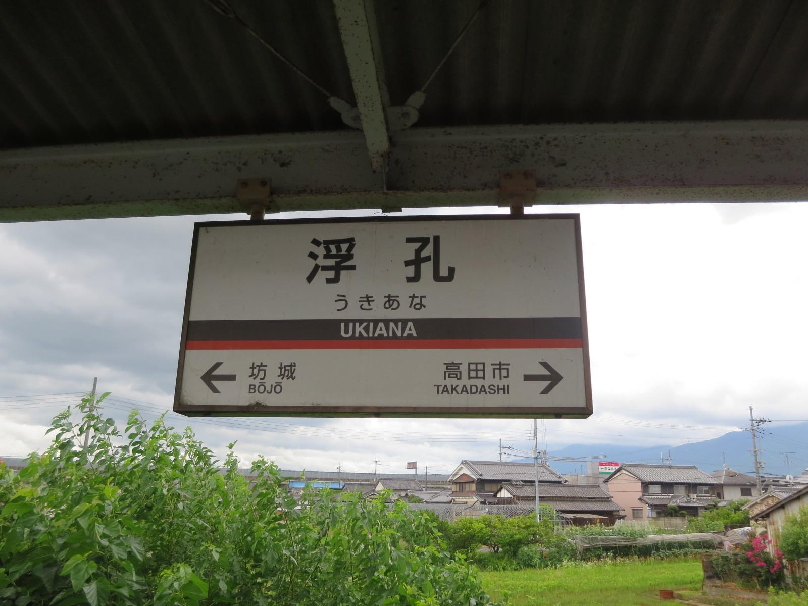 奈良の駅名読めるかな 2_c0001670_20035705.jpg