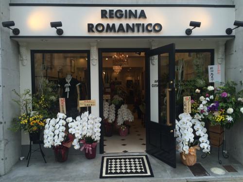 Regina Romantico 京都 北山店_f0342875_22290134.jpg
