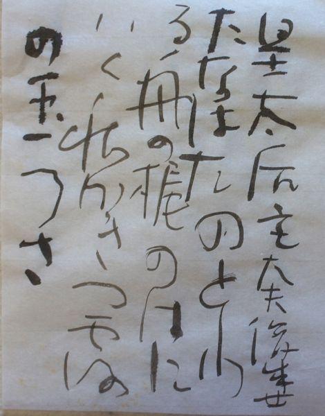 皇太后宮大夫俊成女_c0169176_7431839.jpg