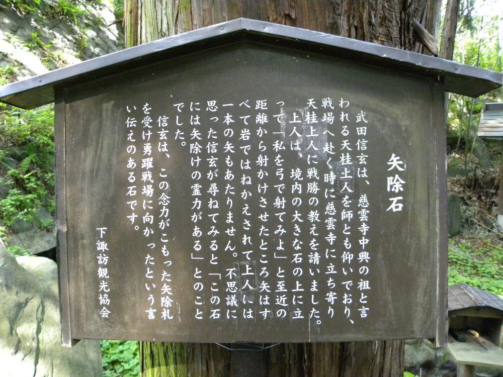 諏訪大社・春宮周辺の散歩_b0329588_18044930.jpg