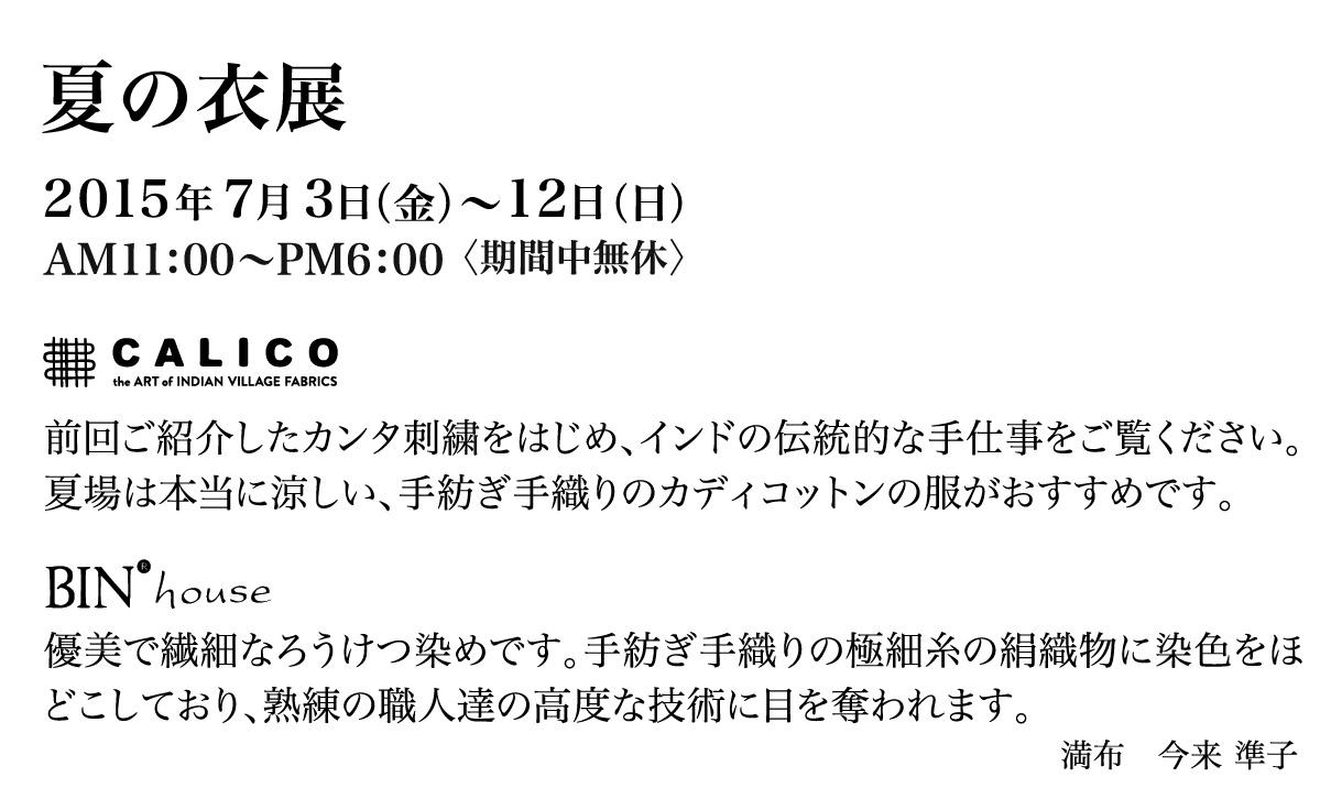 CALICO & BIN house  夏の衣展_b0299094_8161476.jpg