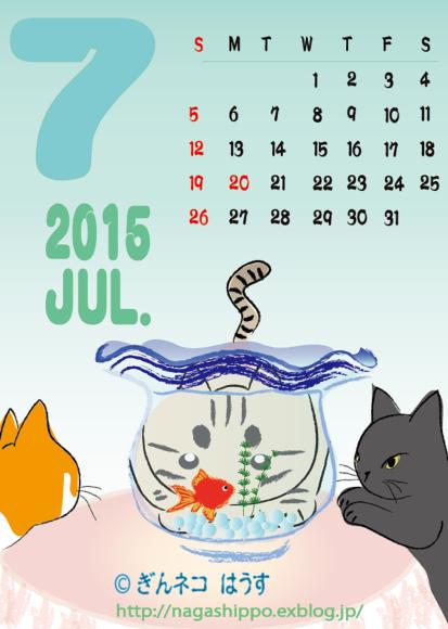 2015年ぎんネコ はうす カレンダー7月 おまけ_a0333195_23171400.png