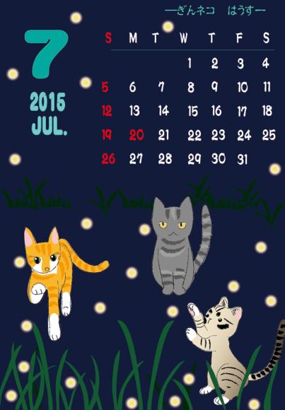 2015年ぎんネコ はうす カレンダー7月 おまけ_a0333195_23192381.png