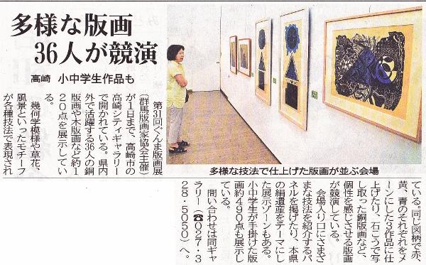 新聞記事_d0000995_8484710.jpg