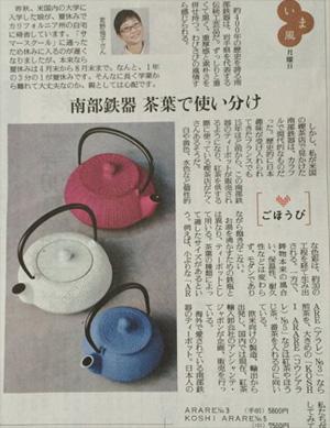 KIKU No.5 / KOSHI ARARE / ARARE No.3_f0038600_015427.jpg