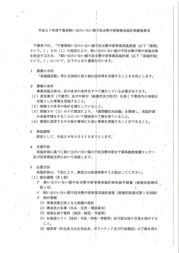 千葉県 不妊去勢手術事業のご案内_f0242002_12562788.jpg