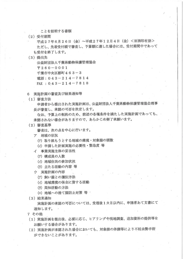 千葉県 不妊去勢手術事業のご案内_f0242002_12563714.jpg