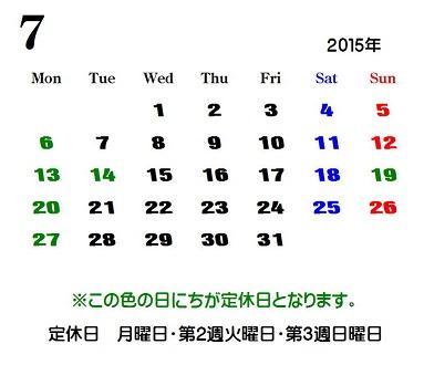 2015年7月の定休日です。_e0131611_1431082.jpg