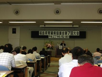 『 福島県腎臓病協議会第7回大会 』_f0259324_11193631.jpg