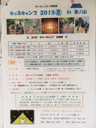 サマーキャンプ2015  予定表です!_f0101226_07595894.jpg