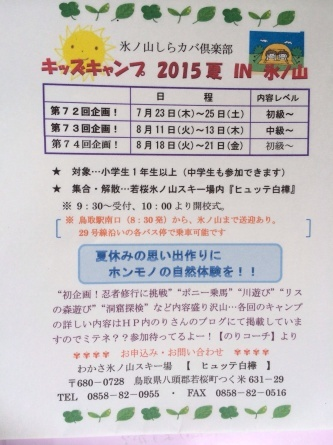 サマーキャンプ2015  予定表です!_f0101226_08382618.jpg