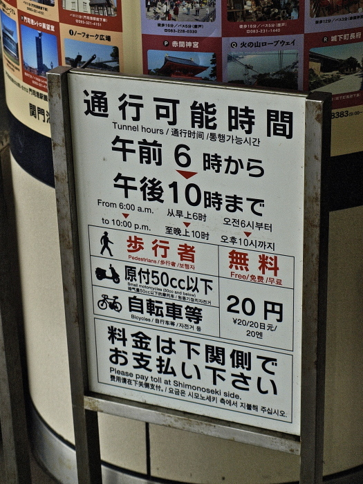 関門海峡_f0315034_15550600.jpg