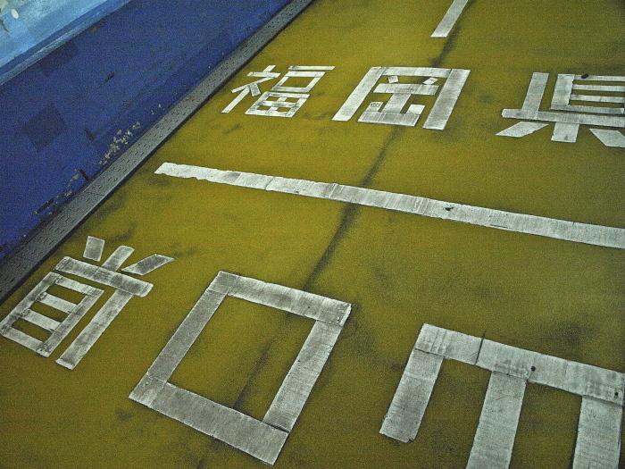 関門海峡_f0315034_15595402.jpg